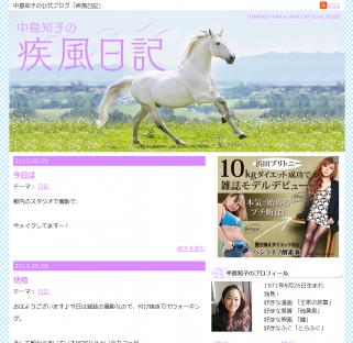 中島知子の公式ブログ「疾風日記」