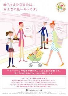鉄道各社で貼られたポスター