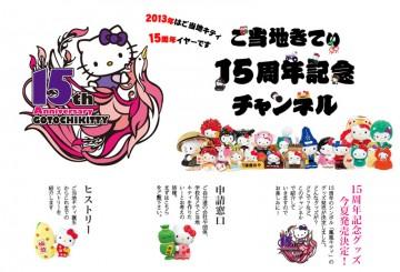 ご当地きてぃ15周年チャンネル ニコニコチャンネル :エンタメ
