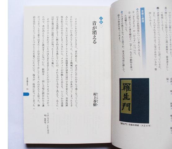 小説, 教育, 本, 村上春樹, 雑学