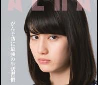 AERA,橋本愛