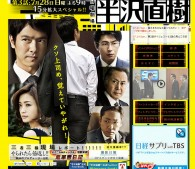 日曜劇場『半沢直樹』,TBSテレビ