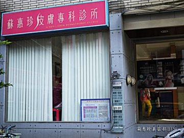 蘇惠珍皮膚專科診所