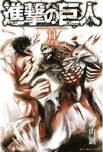 『進撃の巨人』11巻 特装版(講談社)