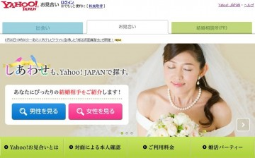 Yahoo!お見合い