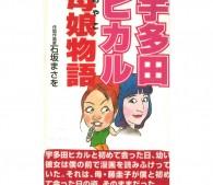 藤圭子,宇多田ヒカル