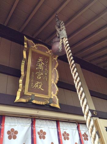 ハワイ金刀比羅神社・ハワイ太宰府天満宮