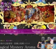 マジカル・ミステリー・アロマ,西洋占星術,恋愛運