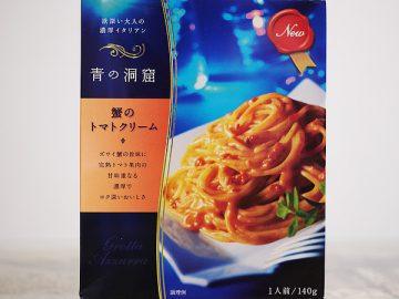 日清フーズ『青の洞窟 蟹のトマトクリーム』