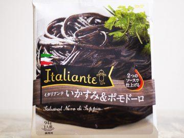 キューピー『Italiante いかすみ&ポモドーロ』