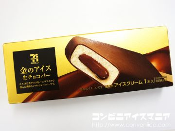 金のアイス生チョコバー
