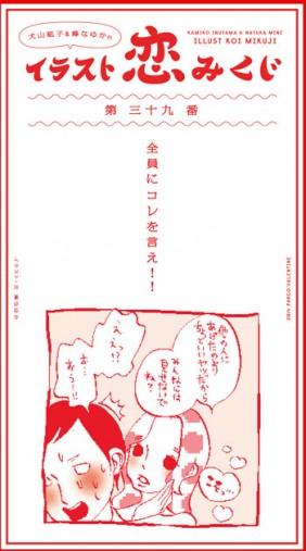 犬山紙子,峰なゆか