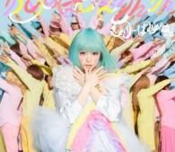 『ゆめのはじまりんりん』( ワーナーミュージック・ジャパン、2月26日発売)のジャケット