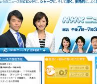 NHKニュース7|NHK