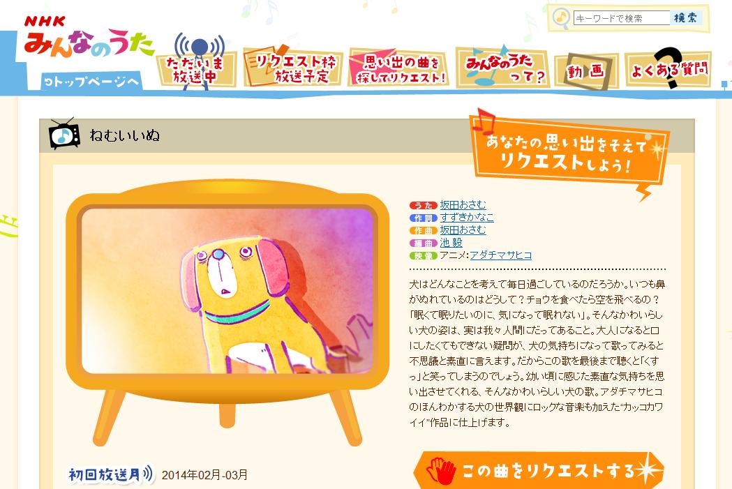 """NHK『みんなのうた』の名曲で考える…""""子供のための音楽""""なんて必要か?"""