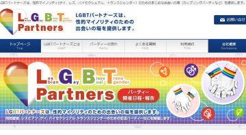LGBTパートナーズ