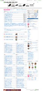 アベーバ芸能ブログニュースのトップページ