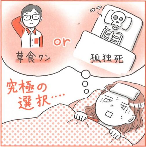 孤独死よりは草食系【独女あるある!図鑑】(ひとコママンガ)