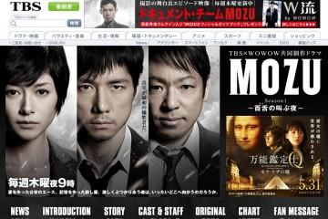画像:「MOZU」公式サイト(トップページ)