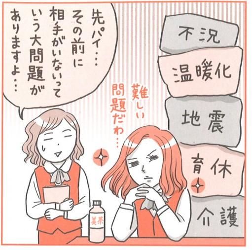 アラフォー独女あるある!図鑑 Vol.3【 産まない理由100選】(ひとコママンガ)