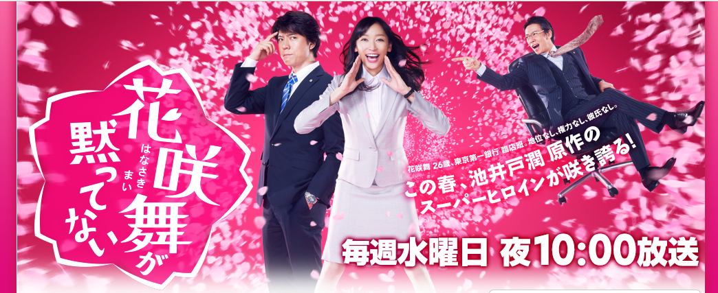 花咲舞が黙ってない(日本テレビ)番組HP