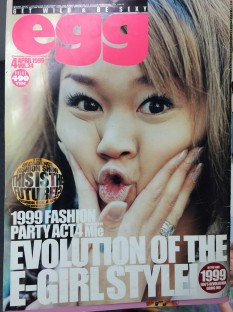 宮下さんが表紙になった1999年の『egg』