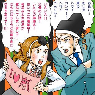 イラスト:ジャニヲタ勧進帳!