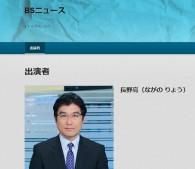 BSニュース NHK