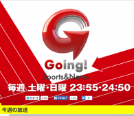 Going Sports&News|日本テレビ