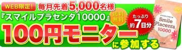 「スマイルプラセンタ」100円モニタ