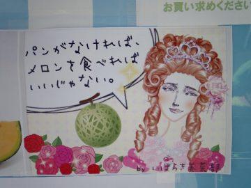 いばらき美菜部のメンバーが描いた絵