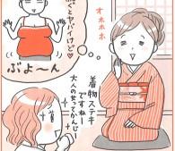 大人の女が和服にハマる理由【独女あるある!図鑑】