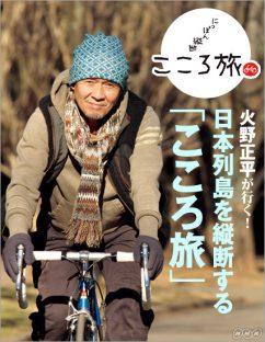 自転車の 火野正平 自転車 nhk : ・火野正平が味わい深い、NHK ...