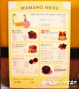 「MAMANO」のメニュー