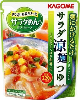 カゴメ サラダめん用 サラダ涼麺つゆ