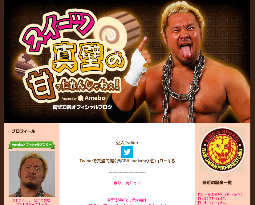 真壁刀義オフィシャルブログ「スイーツ真壁刀義の甘ったれんじゃねぇ!」Powered by Ameba