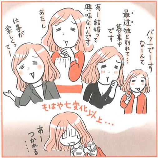 アラフォー独女あるある!図鑑 Vol.10 ひとこまマンガ