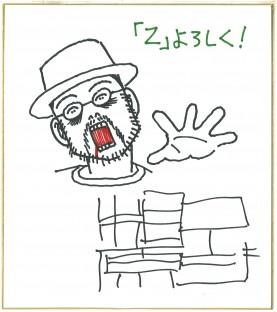 相原コージさんのサイン