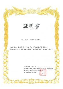 「プロリフトRF」世界初導入の証明書