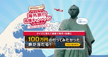「海外旅行応援キャンペーン」のサイト