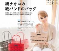 研ナオコや中山エミリが織りなす放送事故級のスリル、NHK『すてきにハンドメイド』