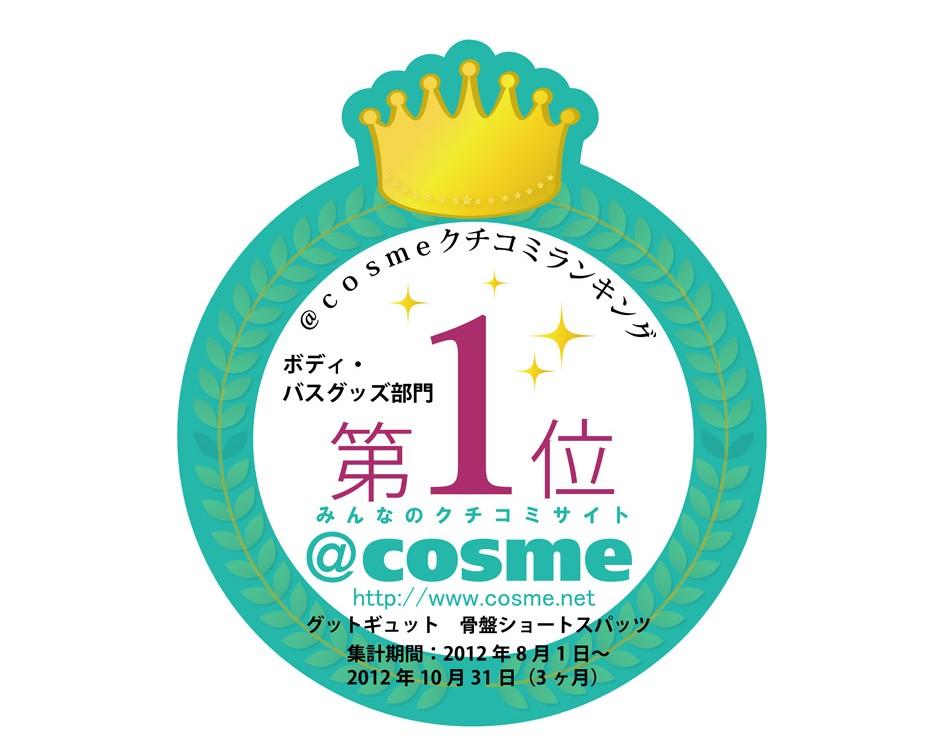 @cosmeクチコミランキング ボディ・バスグッズ部門第1位受賞