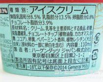 ハーゲンダッツ ショコラミント 食品表示(写真1)