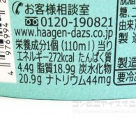 ハーゲンダッツ ショコラミント 食品表示(写真2)