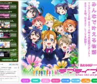 ラブライブ! School idol project」公式HP