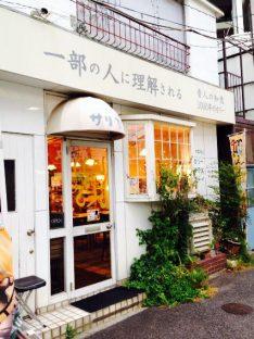 サリサリカリー(お店の入口)