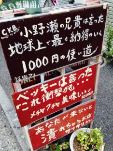 サリサリカリー お店の前にある看板(1)
