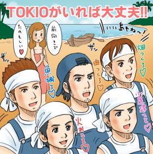 デビュー20周年のTOKIO。他のジャニタレとココが違う