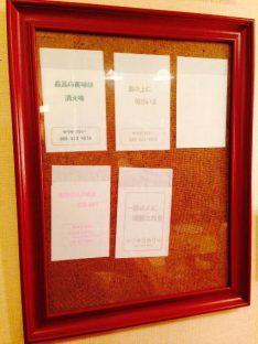 壁にディスプレイされた名言(迷言?)の数々