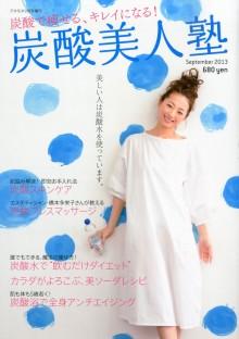 『炭酸美人塾』表紙(ビオマガジン、2013年7月)